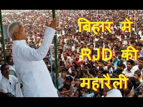 बिहार में RJD की महारैली |RJD Rally in Bihar Patna 2017