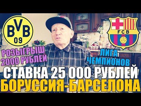 видео: СТАВКА 25 000 РУБЛЕЙ | БОРУССИЯ-БАРСЕЛОНА | ЛИГА ЧЕМПИОНОВ | ПРОГНОЗ | ДЕД ФУТБОЛ |