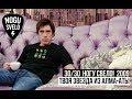 Поделки - 30/30: Ногу Свело! 2009 - Твоя Звезда из Алма-Аты.
