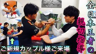 全日本2階級王者の親切指導 ご新規カップル様ご来場! armwrestling champion lecture 真青アームレスリングClub横浜 2019/05/22