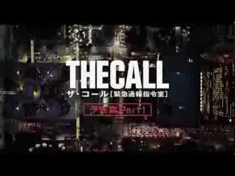 映画『ザ・コール [緊急通報指令室]』予告編Part1【クイズ番組風編】