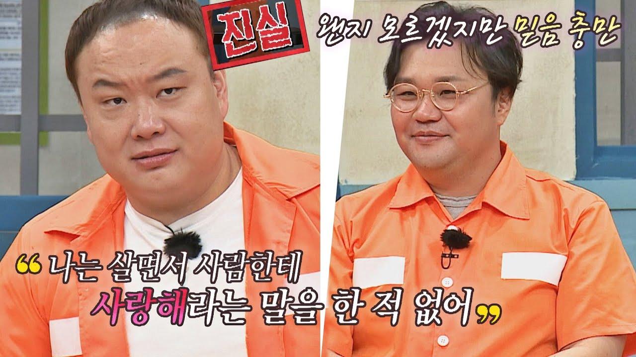 살면서 '사랑해'라는 말을 해본 적 없는 이호철(Lee Ho-chul)😧 (수긍).. 아는 형님(Knowing bros) 285회 | JTBC 210619 방송