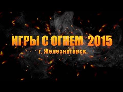 Игра с огнём Мини сериал 2015