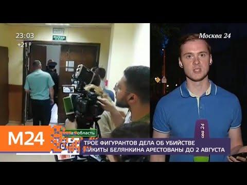 Суд арестовал предполагаемого убийцу бывшего спецназовца - Москва 24
