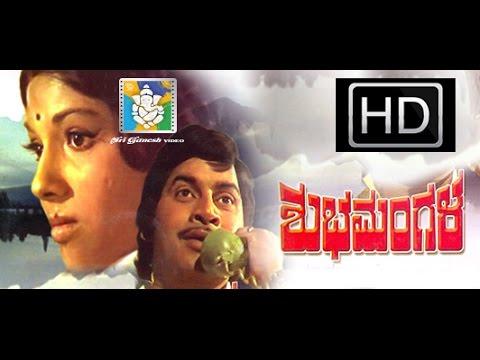 Kannada Full Movie   Shubha Mangalaa   Srinath, Ambreesh, Aarthi