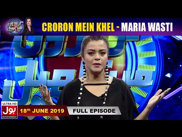 Croron Mein Khel with Maria Wasti | 18th June 2019 | Maria Wasti Show | BOL Entertainment