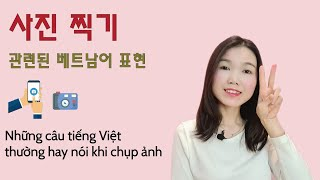 [#베트남어 배우기] 사진 찍기 관련된 베트남어 표현_…