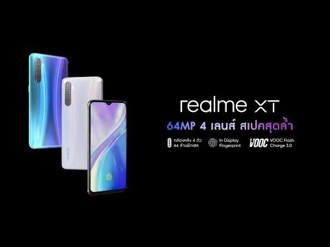 realme-xt-แพ็กเกจสุดคุ้ม
