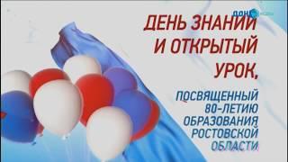 Открытие новой школы №115 Ростова-на-Дону и открытый урок губернатора В.Ю.Голубева