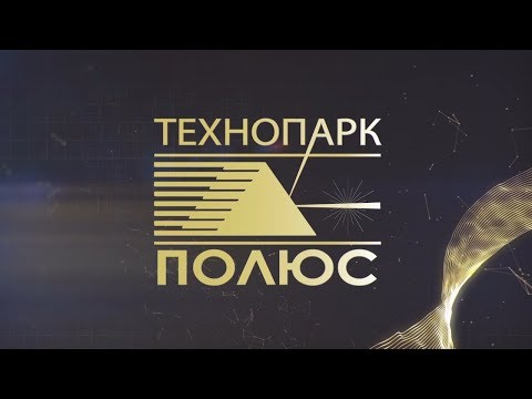 Технопарк «Полюс»