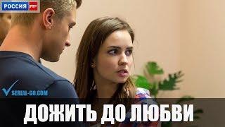 Сериал Дожить до любви (2018) 1-16 серии фильм мелодрама на канале Россия - анонс