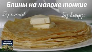 Тонкие Блины (Блинчики) на молоке БЕЗ КОМКОВ БЕЗ БЛЕНДЕРА