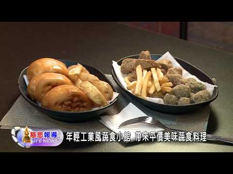【慈悲報導】2017-05-16 年輕工業風蔬食小館 帶來平價美味蔬食料理