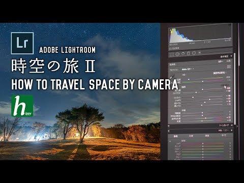 【時空の旅Ⅱ】タイムラプスRAW現像と比較明合成【Adobe Lightroom】