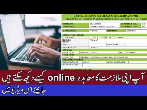 How to check Employment Contract online    urdu/ hindi    Σύμβασης Εργασίας σας μέσω Εργάνη