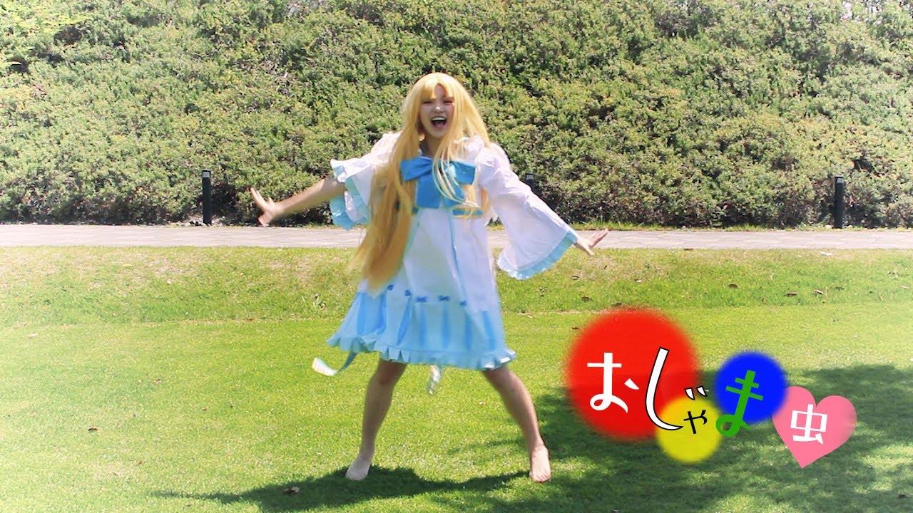 【玉城ひなこ】おじゃま虫【踊ってみた】