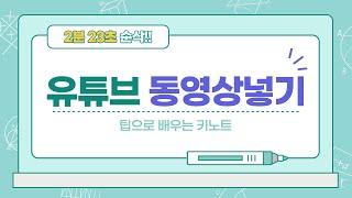 초간단 키노트 강좌 - 유튜브 동영상 넣기 vs 동영상…
