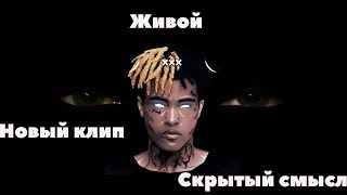 ВСЁ-ТАКИ ЖИВОЙ!/НОВЫЙ КЛИП XXXTENTACION/РАЗБОР