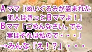 【スカッとする話 キチママ】ママ友内で、紛失が多発→Aママ「ぬいぐるみ...