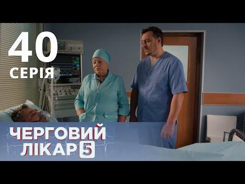 ДЕЖУРНЫЙ ВРАЧ-5/ЧЕРГОВИЙ ЛІКАР. СЕРИЯ 40