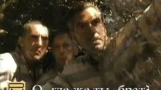 О, где же ты, брат? / O Brother, Where Art Thou? / Тизер / 2000