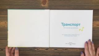 Обзор книги: Транспорт от телеги до ракеты