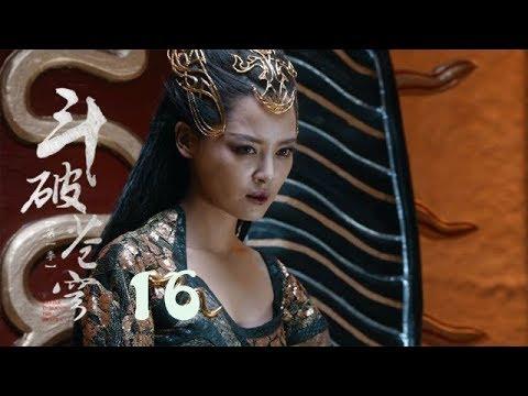 鬥破蒼穹 16 | Battle Through the Heaven 16【DVD版】(吳磊、林允、李沁、陳楚河等主演)