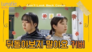 [루나틱] 뒤돌아보지 말아요-젝스키스 노래커버 (Don't Look Back Cover)