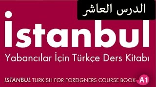 سلسلة كتاب اسطنبول لتعلم اللغة التركية A1 - الدرس العاشر