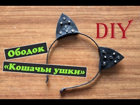 DIY: Ободок кошачьи ушки своими руками / Ушки из фетра / cat ears / Mary F