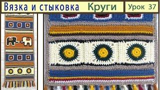 Вяжем круглый мотив крючком. Соединяем круглые мотивы. Crochet Pattern. Урок 37