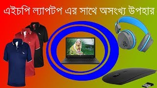 "UNBOXING HP 15-bw099AU 15.6"" Laptop    ONLY 22000 TAKA     Mehedi360"