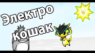 Электро кошак ! ( Battle Cats )