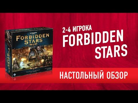 Настольная игра FORBIDDEN STARS. Обзор // FORBIDDEN STARS REVIEW
