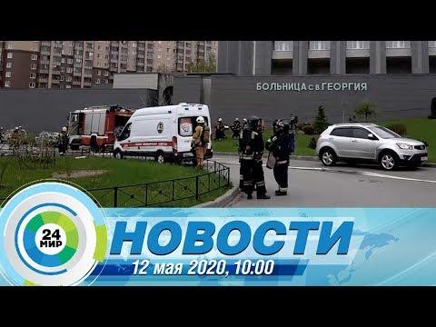 Новости 10:00 от 12.05.2020