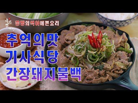 단짠단짠 추억의 기사식당 간장돼지불고기 만드는법,국물까지 맛있는 기사식당 돼지불백 만들기, How to make Soy Sauce Pork Bulgogi