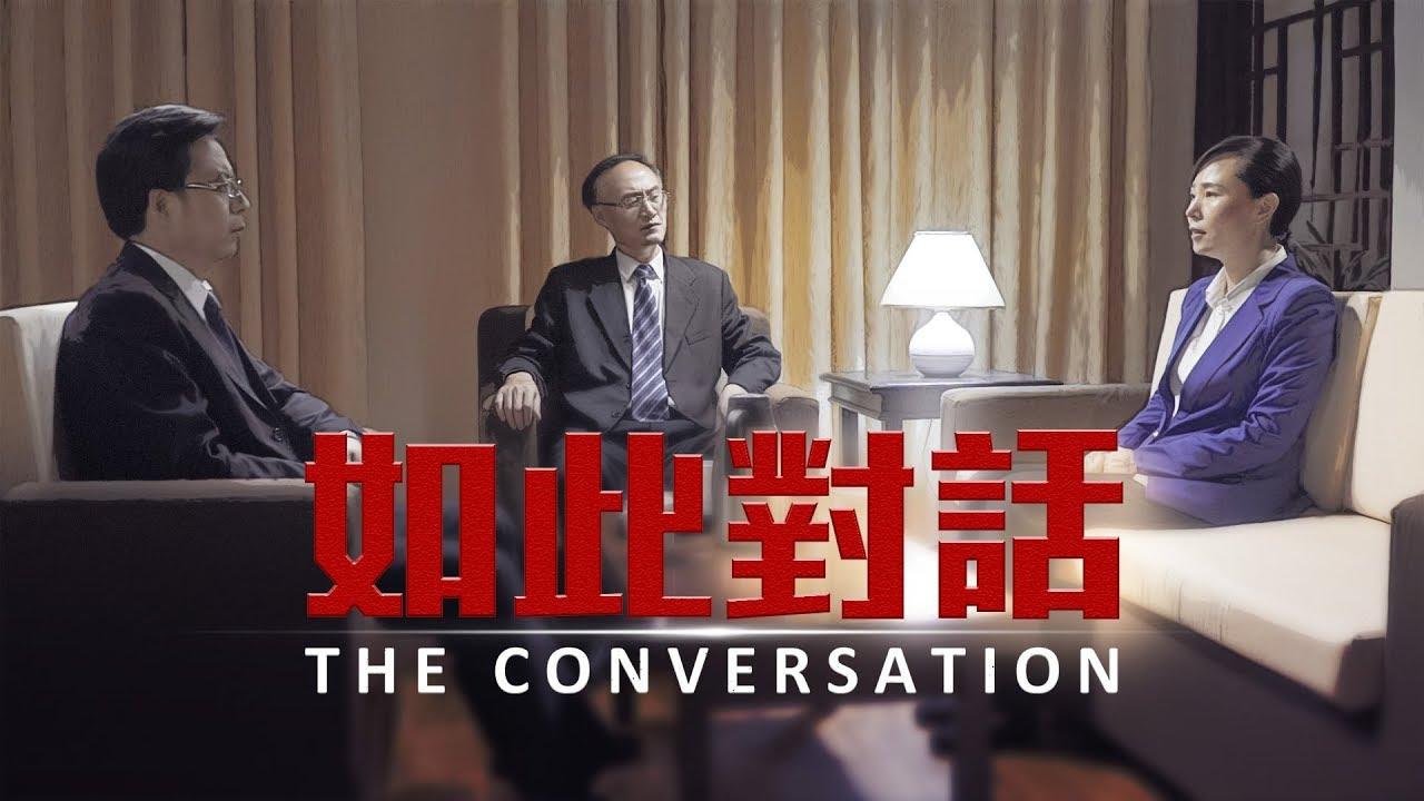 基督教会电影《如此对话》【预告片】