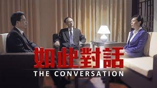基督教會電影《如此對話》正義與邪惡的較量 預告片
