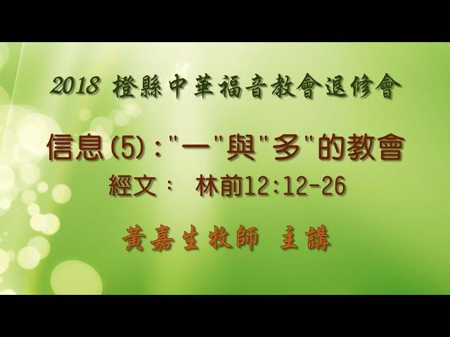 """中福五講(5):""""一""""與""""多""""的教會"""