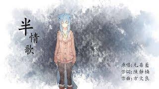 ❅ 半情歌/元若藍(cover)【LAN嵐】