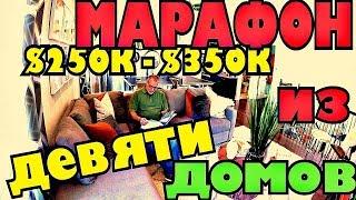 (1505) ДЕВЯТЬ МОДЕЛЕЙ ДОМОВ ОТ $250K ДО $350K В КОМЬЮНИТИ ДИЛЕНДА!!! ВИНСЕНТ ХОЧЕТ ТУДА