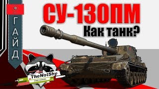 СУ-130ПМ - Как Танк? | TheNotShy | World Of Tanks