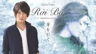 Rời Bỏ ~Japanese cover ~ Lyrics Video 【身を引く】BY Syuta
