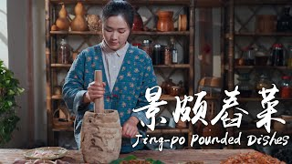 "A Yunnan Cuisine that was Pounded ""Millions"" of Times - Jing-po Pounded Dishes"