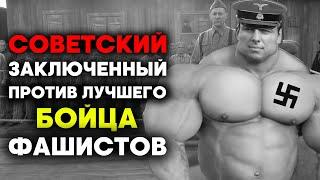 БОЙ СМЕРТИ - Лучший Боец ВЕРМАХТА против советского ЗЕКА!