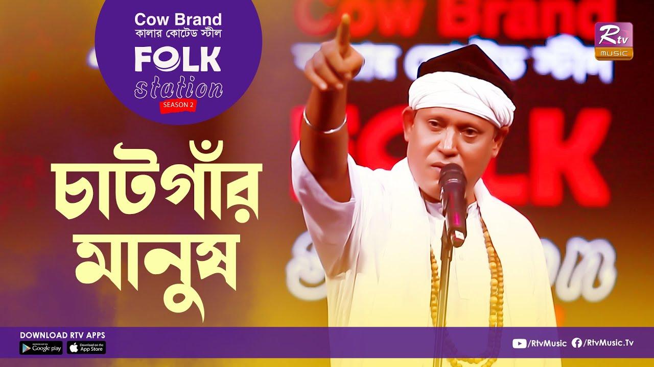 Chatgar Manush | চাটগাঁর মানুষ  | Jk Majlish Feat. Fakir Shabuddin | FOLK STATION, SEASON.2 | Music