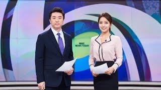 2018년 1월 18일 뉴스투데이 생중계