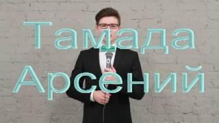 Тамада Арсений. Ведущий на свадьбу недорого в Москве