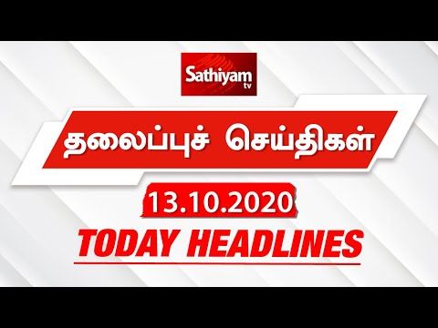 Today Headlines - 13 Oct 2020 | HeadlinesNews Tamil | Morning Headlines | தலைப்புச் செய்திகள் |Tamil
