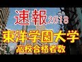 【速報】東洋学園大学 2018年(平成30年) 合格者数高校別ランキング